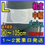 コルセット 腰痛ベルト プロスリム・メッシュ プラスチックステイ  L アシスト  骨盤矯正ベルト 骨盤ベルト 日本製 通気性 腰痛 腰痛コルセット