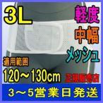 コルセット 腰痛ベルト プロスリム・メッシュ プラスチックステイ  3L アシスト  骨盤矯正ベルト 骨盤ベルト 日本製 通気性 腰痛 腰痛コルセット