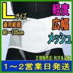 コルセット 腰痛ベルト プロガードライト・メッシュ プラスチックステイ L アシスト  骨盤ベルト 医療用 大きいサイズ 日本製 通気性 腰痛 腰痛コルセット