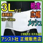コルセット 腰痛ベルト プロガードライト・メッシュ プラスチックステイ 3L アシスト  骨盤ベルト 医療用 大きいサイズ 日本製 通気性 腰痛 腰痛コルセット