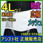 コルセット 腰痛ベルト プロガードライト・メッシュ プラスチックステイ 4L アシスト  骨盤ベルト 医療用 大きいサイズ 日本製 通気性 腰痛 腰痛コルセット