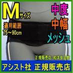 コルセット 腰痛ベルト プロフィット・メッシュ プラスチックステイ ブラック  M アシスト  骨盤矯正ベルト 骨盤ベルト 日本製 腰痛 腰痛コルセット