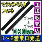 マジックテープ 面ファスナー マジックベルトフィット ブラック&ブラック 10×60cm  日本製、国産 伸縮性抜群 医療用にも着物の着付け(伊達締め)にも