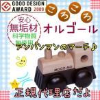 モコモ ころころオルゴール 汽車 曲名(アンパンマンのマーチ) MM006-BN MOCO-MO ウッドニー WOODNY  女の子 男の子 子供用 木製玩具 木製のおもちゃ かわいい