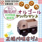 モコモ ころころオルゴール トラック 曲名(アンパンマンのマーチ) MM007-BN MOCO-MO ウッドニー WOODNY 女の子男の子 子供用 木製玩具 木製のおもちゃ かわいい