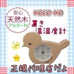 モコモ 置き温湿度計 ことり MM034-TN MOCO-MO ウッドニー 小鳥 WOODNY 温度計 湿度計 女の子 男の子 子供用 木製玩具 木製のおもちゃ かわいい