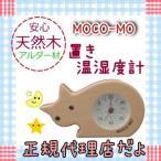 モコモ 置き温湿度計 ネコ MM035-TN MOCO-MO ウッドニー ねこ 猫WOODNY 温度計 湿度計 女の子 男の子 子供用 木製玩具 木製のおもちゃ かわいい