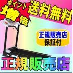 ランニングマシン ダイコウDK-240T ポイント2倍 トレッドミルルームランナー ランニングマシーン 静か 家庭用