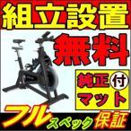 エアロバイク インドアサイクル ELITE IC 7.1 エリートアイシー スピンバイク フィットネスバイク Horizon ホライズン ホライゾン ジョンソン johnson