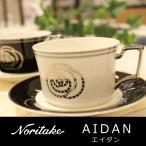 ノリタケ エイダン ティーコーヒー碗皿ペアセット(色変り) P93687/4867-12 結婚祝い プレゼント