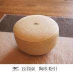 長谷園 陶珍 粉引 大(ごはん約2合分)CT-73