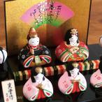 薬師窯 錦彩華みやび雛(平飾り) 2450 雛人形 コンパクト ひな人形 雛祭り かわいい おしゃれ 玄関 マンション 縁起 出産祝 誕生日 プレゼント