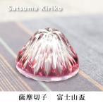 薩摩切子 富士山盃 赤富士 金赤 盃 送料無料 還暦祝 結婚祝 退職祝 記念品 日本酒 父の日 敬老の日