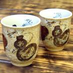 還暦祝い 喜寿祝い ギフト 無病息災を願う 夫婦湯のみ 六瓢(むびょう)