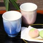 還暦祝い 喜寿祝い プレゼント 九谷焼 夫婦湯のみ 銀彩