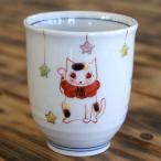 九谷焼 湯のみ 招き猫 誕生日プレゼント 還暦祝い 古希祝い