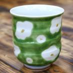 九谷焼 湯のみ 緑梅 誕生日プレゼント 還暦祝い 喜寿祝い 古希祝い
