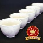 来客用 湯呑み茶碗5客セット 九谷焼 銀彩