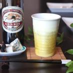 ビールグラス 陶器 九谷焼 銀彩黄 誕生日プレゼント 男性