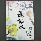 【送料無料】絵手紙はがき「画仙紙」