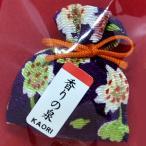【送料無料】匂い袋 香りの泉 紫系
