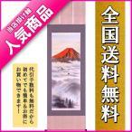掛け軸 赤富士(東 村) 掛け軸用品3点セット付き 床の間に合う掛け軸(掛軸)