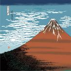 風呂敷 ふろしき 自遊布 赤富士 化粧箱入り 118cm ネコポス便不可 名入れ対応