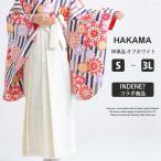 袴単品 無地 卒業式 袴 女性 S〜3Lサイズ 3色 ライムグリーン オフホワイト ディープグリーン