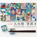 九谷焼 箸置き Kutaniyaki chopstick rest