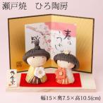 ひろ陶房 春桃雛飾り (HK694) 瀬戸焼のお雛さま 桃の節句 Setoyaki Hina dolls