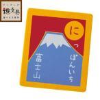 遊文具 かるたマグネットクリップ 富士山 (BG-26035) Karuta Magnet clip