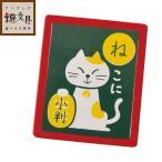 遊文具 かるたマグネットクリップ 猫小判 (BG-26036) Karuta Magnet clip
