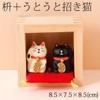 枡+うとうと招き猫 ますます縁起の良い置き飾り 一合枡 Lucky figurines of Masu and Lucky cat