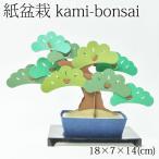 Yahoo!和雑貨のお店 和敬静寂紙盆栽 kami-bonsai 松 -matsu- 道具要らず、紙を組み立てて作る自分だけの盆栽