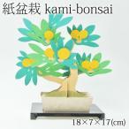 Yahoo!和雑貨のお店 和敬静寂紙盆栽 kami-bonsai 金豆 -kinzu- 道具要らず、紙を組み立てて作る自分だけの盆栽