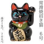 常滑焼 招き猫 6号小判黒猫貯金箱 左手上げ (143-55-86) 愛知県の工芸品 Tokoname-yaki Lucky cat