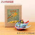 くるっと回る動きが楽しいブリキのU・F・O ブルー Tin toy, UFO