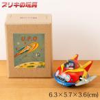 くるっと回る動きが楽しいブリキのU・F・O イエロー Tin toy, UFO