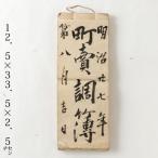 アンティーク 通い帳 町賣調簿 Japanese old book