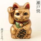 瀬戸焼 レトロ招き猫貯金箱 金 (K5245) 愛知県の工芸品 Seto-yaki Lucky cat, Aichi craft