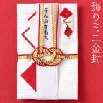金封とポチ袋の間の金封 飾りミニ金封 あわじレッド Gift envelope
