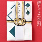 金封とポチ袋の間の金封 飾りミニ金封 あわじブルー Gift envelope