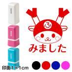 みました ふっかちゃんスタンプ浸透印 印面1×1cmサイズ (1010) 深谷市イメージキャラクター・ゆるキャラ Self-inking stamp, Fukka-chan