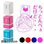 ちっとんべぇだけど・・・ ぐんまちゃんスタンプ浸透印 印面2×2cmサイズ (2020) Self-inking stamp, Gunma-chan
