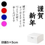 謹賀新年 (wa-ny20-410) ごあいさつ大 縦 年賀状スタンプ浸透印 印面5×5cmサイズ (5050) Self-inking stamp, New year greeting card