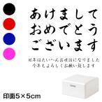 あけまして (wa-ny20-418) ごあいさつ大 横 年賀状スタンプ浸透印 印面5×5cmサイズ (5050) Self-inking stamp, New year greeting card