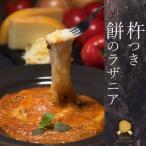 【手作り直火製法】杵つき餅のラザニア