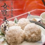 幻の餅米 女鶴(めづる)使用!もち米しゅうまい「女鶴秀米」 18ヶ入り【贈答用】