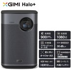 新製品 XGIMI ジミー Halo+  ハロプラス AndroidTV内蔵 正規品(メーカー1年保証 900ANSIルーメン 1080P ハイエンドモバイルプロジェクター)