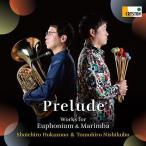 (CD) プレリュード / 演奏:外囿祥一郎 (ユーフォニアム)、西久保友広(マリンバ、パーカッション)